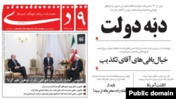 9 Dey, weekly magazine in Tehran,Iran , هفته نامه ۹ دی