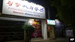 Nhà hàng Bình Nhưỡng A Ri Rang ở Bangkok. Các nhà hàng Bắc Hàn do chính quyền Bình Nhưỡng quản lý ở nước ngoài là một trong những nguồn thu ngoại tệ lớn của chính quyền Kim Jong-un, khoảng 40 triệu đôla một năm.