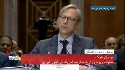 نسخه کامل جلسه کمیته روابط خارجی سنا با حضور برایان هوک درباره ایران