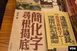 有廣州讀者不敢購買探討簡體字的文化類書籍。(美國之音湯惠芸攝)