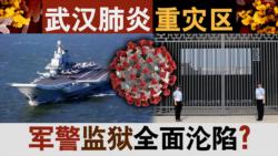 香港风云:武汉肺炎重灾区 军警监狱全沦陷?