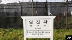 路标显示临津阁同朝鲜的开城和韩国的首尔之间的距离。(2013年7月5日)