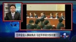VOA卫视(2015年10月30日 第二小时节目:焦点对话 完整版)