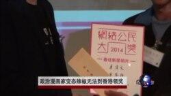 政治漫画家变态辣椒无法到港接受网络公民大奖