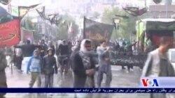 برگزاری از روز عاشورا در کابل