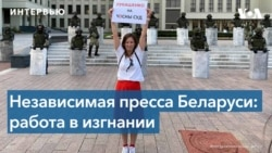 Независимая пресса Беларуси: работа в изгнании