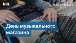 День музыкального магазина: почему в 2021 году меломаны продолжают выбирать винил?