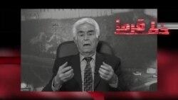 برنامه خط قرمز؛ معاون حزب دموکرات کردستان: میدانیم که ماهیت جمهوری اسلامی اصلاح پذیر نیست