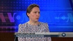 Зустріч МВФ та Світового банку - інтерв'ю з членом української делегації у Вашингтоні Олександрою Бетлій. Відео