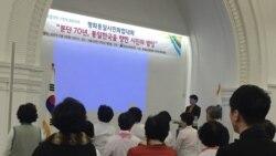 분단 70주년 '평화통일 시민화합대회' 서울서 열려
