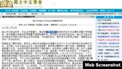 独立中文笔会发表声明抗议浙江杭州警方滥权(独立中文笔会网页截图)