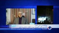 ابوالحسن بنی صدر: دلیل مردم برای به خیابان آمدن فراتر از گرانی و ناشی از نارضایتی است