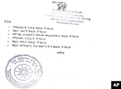 This image shows an official stamp on a letter dated June 16, 2021, from district leader Berhe Desta Gebremariam in the cut-off district of Mai Kinetal, Tigray, Ethiopia, to the regional capital, Mekelle.