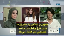 جمهوری اسلامی به سلبریتیها برای نوع پوشش در مراسم خصوصی هم هشدار میدهد