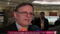 رئیس بانک مرکزی: اقتصاد ایران توان رشد ۸ درصدی را دارد