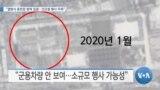 20200124_AM_NEWS_PKG01