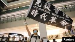 资料照片:一名示威者手持旗帜参加在香港的抗议活动。(2020年6月12日)