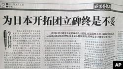 《北京青年報》就方正縣為日本開拓團立碑一事發表社評