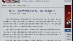 中国媒体看世界:许志永受审,明报换老总,干中央底事?