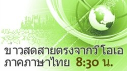 ข่าวสดสายตรงจากวีโอเอ ภาคภาษาไทย 8:30 น.