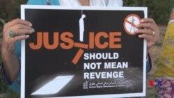 پاکستان: 'سزائے موت کے خاتمے کا مطالبہ'