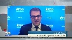 مدیر پژوهش در بنیاد دفاع از دموکراسیها: اروپا درباره ایران به موضع آمریکا نزدیکتر شده است