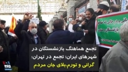 تجمع هماهنگ بازنشستگان در شهرهای ایران؛ تجمع در تهران: گرانی و تورم، بلای جان مردم