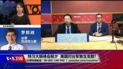 海峡论谈:特习大阪峰会前夕 美国对台军售生变数?