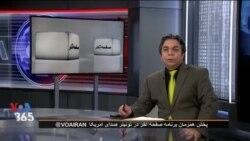 صفحه آخر ۲۱ دسامبر ۲۰۱۸: مروری بر قتلهای سیاسی در نظامِ تروریستِ جمهوری اسلامی