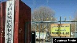 新疆和田地区于田县英巴格乡中心小学禁止戴头帽、头巾进入学校 (图片来源:维吾尔在线)