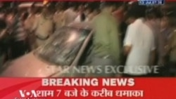 Три взрыва в Мумбаи