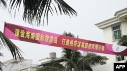 博鳌小镇的横幅标语