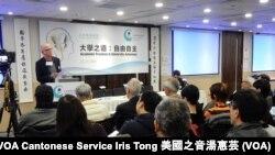 香港公民實踐培育基金舉辦「大學之道、自由自主」論壇 (攝影﹕美國之音湯惠芸)