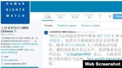 美人权组织敦促奥巴马关注中国人权恶化(人权观察推特截图)