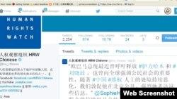 美人權組織敦促奧巴馬關注中國人權惡化(人權觀察推特截圖)