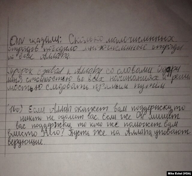 A scrap of paper, featuring Quranic musings, written in Russian and shared with VOA, was found in the Cambridge apartment by a close family friend and identified by the friend as Tamerlan's handwriting.