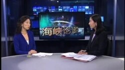 """海峡论谈: 美中关系像""""夫妻""""? 台湾如何自处?"""