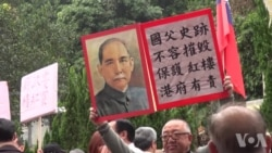 百余项港人抗议中国业主强行清拆辛亥革命遗址