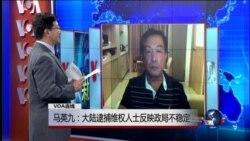 VOA连线:马英九:大陆逮捕维权人士反映政局不稳定