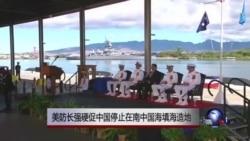 美防长强硬促中国停止在南中国海填海造地