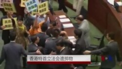 香港特首立法会遭掷物
