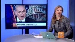 Обама и Нетаньяху: разногласия по Ирану