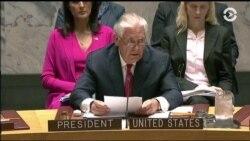 Госсекретарь США в Совете Безопасности ООН