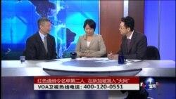 VOA卫视(2015年5月12日 第二小时节目)