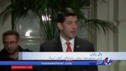 رأیگیری برای طرح بیمه بهداشتی در مجلس نمایندگان آمریکا