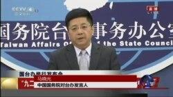 台湾新总统将上任 北京发严厉警告