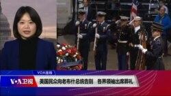 VOA连线(李逸华):美国民众向老布什总统告别 各界领袖出席葬礼