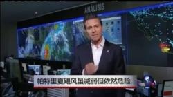 VOA卫视(2015年10月24日 第一小时节目)