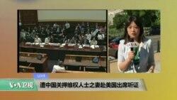 VOA连线: 李明哲妻子李净瑜赴美国会出席听证会