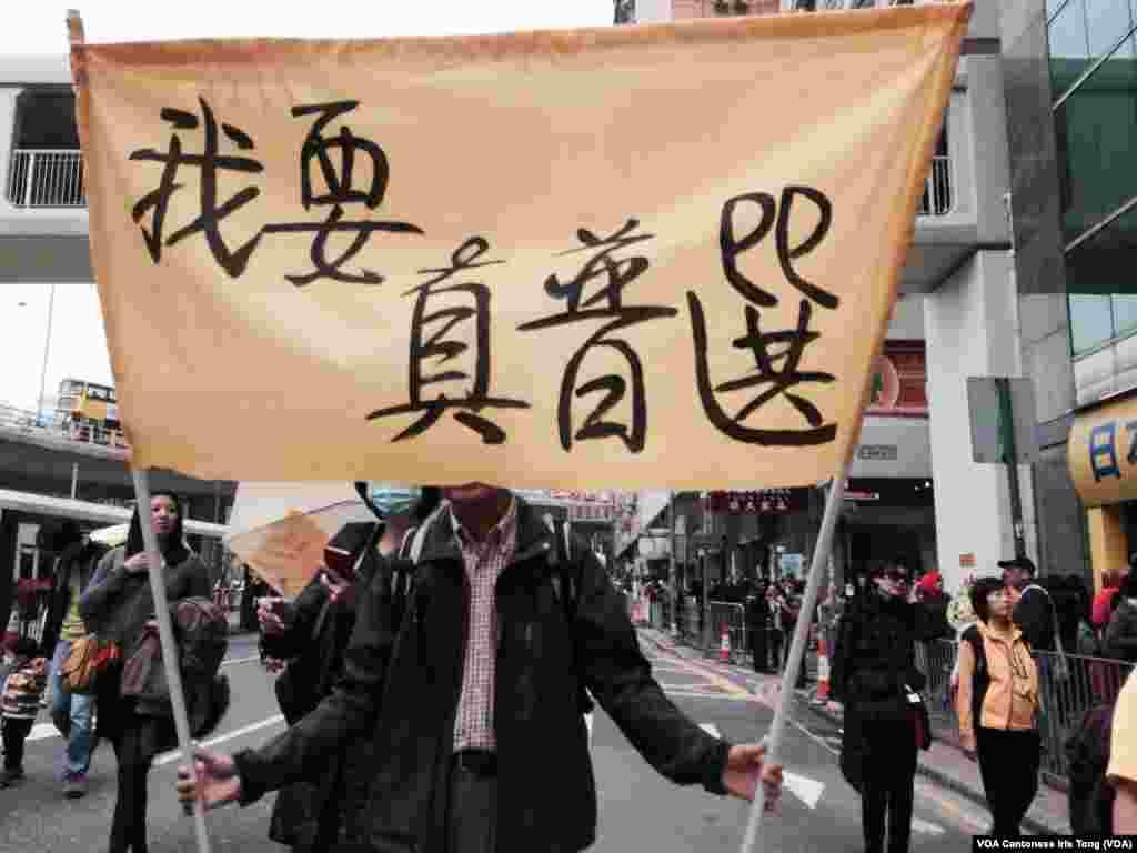 مظاہرین 2017ء میں ہانگ کانگ کے چیف ایگزیکٹو کے چناؤ مکمل طور پر جمہوری طریقے سے کروانے کا مطالبہ کر رہے ہیں۔